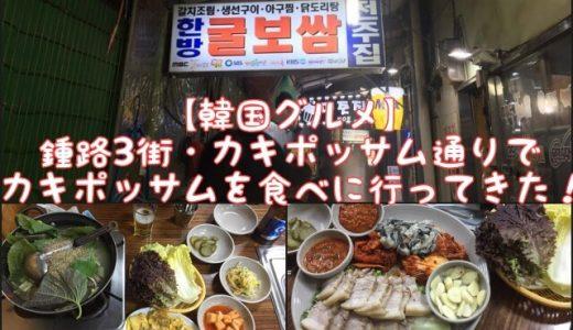 【韓国グルメ】鍾路3街・牡蠣ポッサム通りで、冬におススメの牡蠣ポッサムを食べに行ってきた!