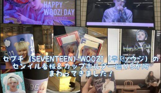 【2018年】セブチ(SEVENTEEN)WOOZI(우지/ウジ)のセンイル看板&カップホルダー巡り5か所まわってきました!