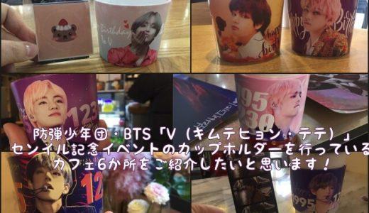 2018年防弾少年団・BTS「V(キムテヒョン・テテ)」センイル記念のイベントカップホルダー配布を行っている弘大と汝矣島のカフェ6か所+1をご紹介したいと思います!