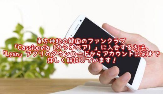 東方神起の韓国のファンクラブ「Cassiopeia(カシオペア)」に入会する方法。「Lysn」アプリのダウンロードからアカウント設定まで詳しく解説しています!