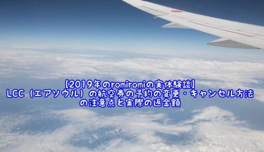 【2019年の実体験談】LCC(エアソウル)の航空券の予約の変更・キャンセル方法の注意点と実際の返金額