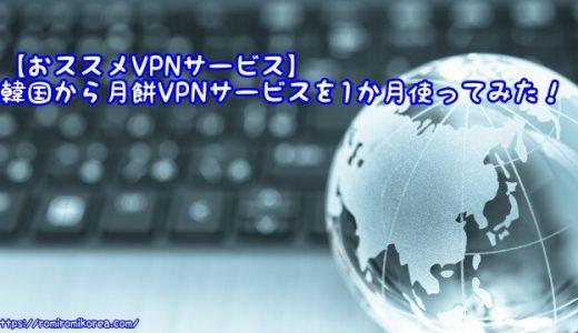 【おススメVPNサービス】韓国から月餅VPNサービスを1か月使ってみた!
