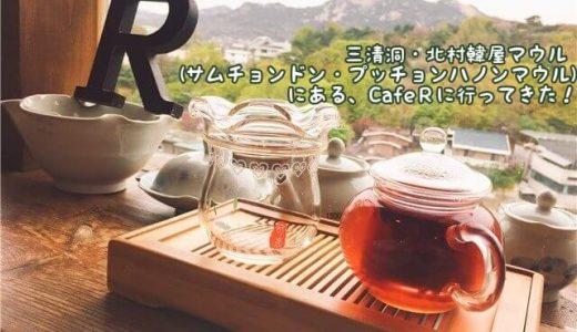 三清洞・北村韓屋マウル (サムチョンドン・プッチョンハノンマウル)にある、CafeRに行ってきた!SHINeeのオニュが日本のファンクラブの会報に載せていた写真のロケ地の近くでした。