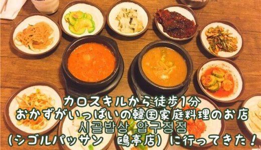 カロスキルから徒歩1分、おかずがいっぱいの韓国家庭料理のお店、시골밥상 압구정점(シゴルパッサン 狎鴎亭店)に行ってきた!