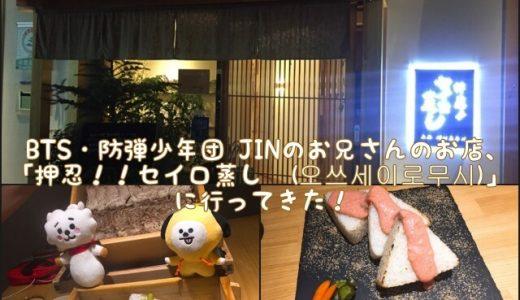 BTS・防弾少年団 JINのお兄さんのお店、「押忍!!セイロ蒸し  (오쓰세이로무시)」に行ってきた!お店での注意点もまとめています!