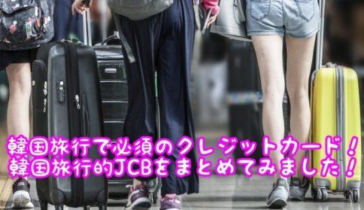 韓国旅行で必須のクレジットカード!韓国旅行的JCBカードの4つのメリットと3つのデメリットをまとめてみました!