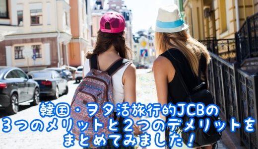 6月30日までに入会必須!韓国・ヲタ活旅行的JCBの3つのメリットと2つのデメリットをまとめてみました!