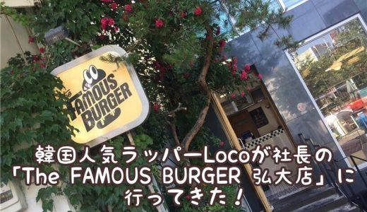 韓国人気ラッパーLocoが社長の「The FAMOUS BURGER 弘大店」に行ってきた!