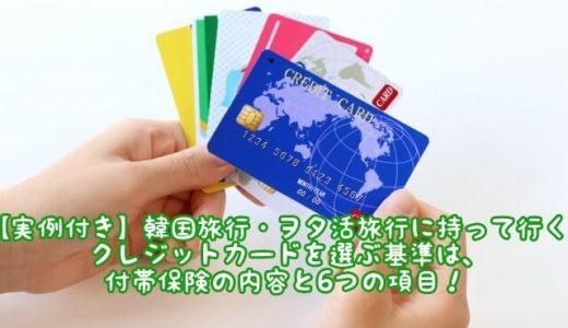 【実例付き】韓国旅行・ヲタ活旅行に持って行くクレジットカードを選ぶ基準は、付帯保険の内容と6つの項目!